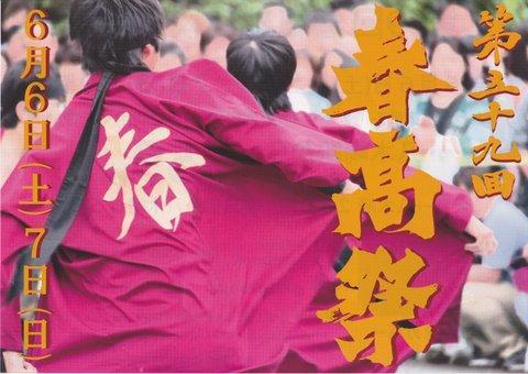 春高祭パンフレット1