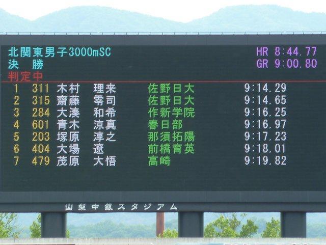 青木3000mSC結果速報