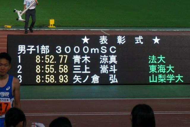青木3000mSC優勝2