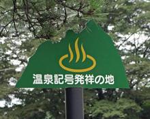 磯部は温泉記号発祥の地