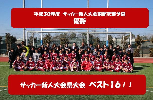 平成30年度soccer新人大会東部支部予選優勝